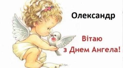 Сьогодні — День ангела Олександра: вітання, листівки та СМС до свята