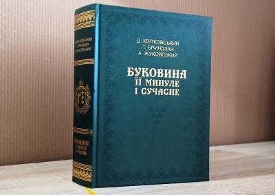 Батько дуже би гордився: у Чернівцях перевидано унікальну історію Буковини авторів-емігрантів