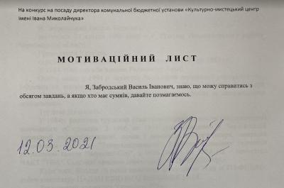 «Давайте позмагаємося»: як у Чернівцях обирали директора кіномистецького центру
