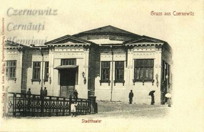 Невідома Буковина: де у Чернівцях був перший міський театр