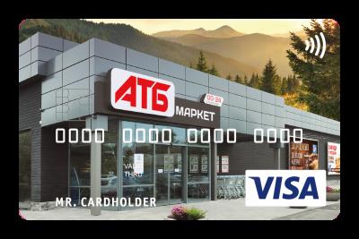 Зручно та дуже економно: корпорація «АТБ» випустила власну пластикову картку з максимально вигідними умовами*