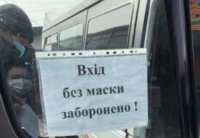 В Україні оновили карту карантинних обмежень: в яку зону потрапила Буковина
