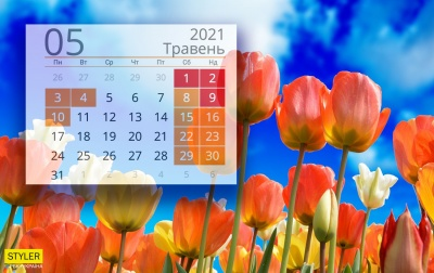 Свята і вихідні у травні 2021: такого місяця не було давно