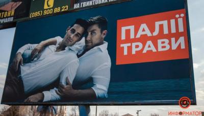 В Україні запустили гомофобну рекламу проти паліїв сухої трави