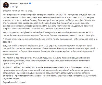 «Червона» зона: Степанов переплутав Буковину із Закарпаттям – оновлено