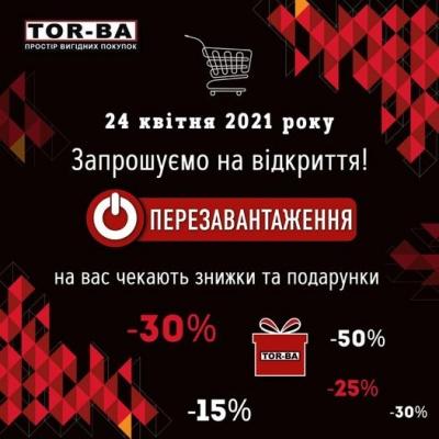 """Перезавантаження! Мережа магазинів """"Tor-Ba"""" запрошує на відкриття у Чернівцях!*"""