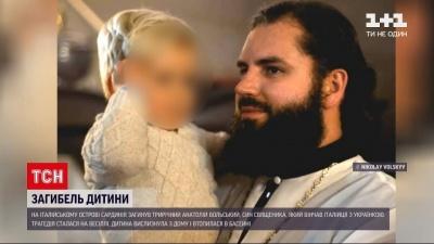В Італії загинув трирічний син українського священника