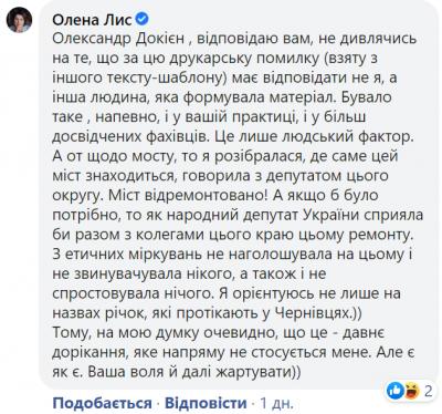 «Слуга народу» з Чернівців вперше прокоментувала свій передвиборчий ляп про міст через річку Рось