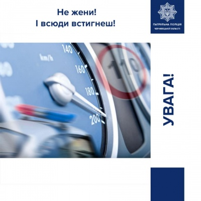 У поліції назвали годину та день тижня, коли на дорогах Буковини стається найбільше аварій