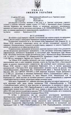 Хабар у Чернівецькій ОДА: посадовець вимагав у підприємця 600 тис грн