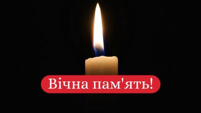 «Вічна пам'ять, хороший колего»: помер працівник Дністровської ГАЕС