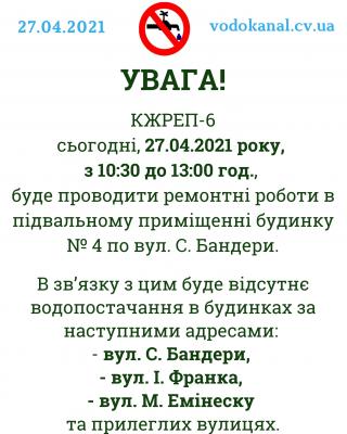 Сьогодні у центрі Чернівців не буде води: перелік вулиць
