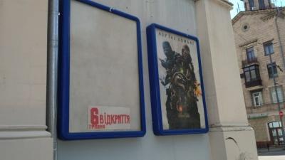 У Чернівцях після карантинної перерви запрацює ще один кінотеатр