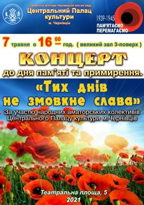 Концерт до дня пам'яті та примирення