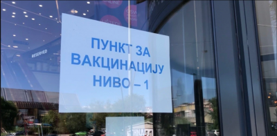У Сербії громадянам платитимуть за зроблене щеплення від COVID-19