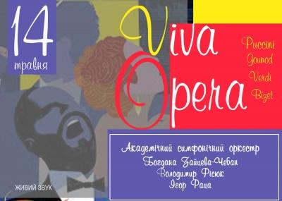 "Концерт ""VIVA OPERA"""