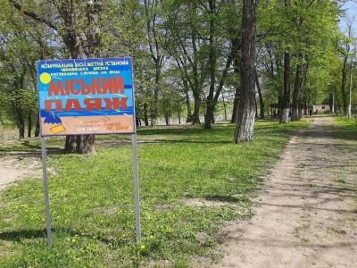 """""""Офіційно відкриється на початку червня"""": як у Чернівцях  готують міський пляж до літнього сезону"""