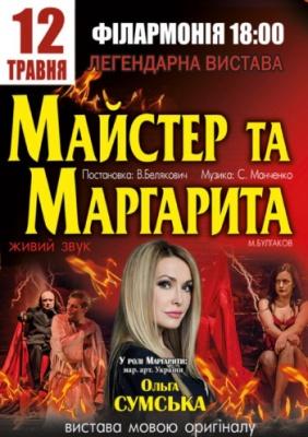 «Майстер та Маргарита»