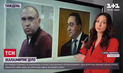 Журналісти 1+1 записали до «топ-контрабандистів» екс-прокурора Буковини – відеокурйоз