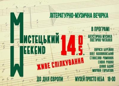 «Мистецький Weekend»