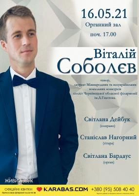 Віталій Соболєв