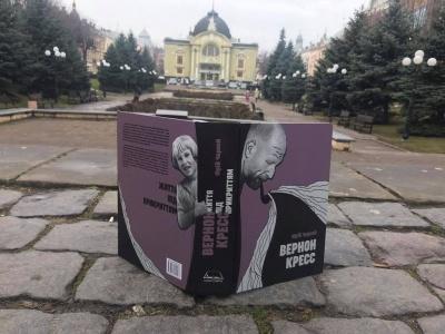 У Чернівцях журналіст Юрій Чорней презентує свою книгу «Вернон Кресс. Життя під прикриттям»