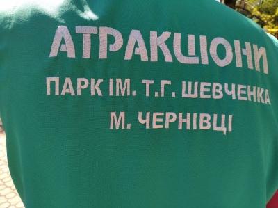 У парку Чернівців триває набір на роботу операторів атракціонів – фото