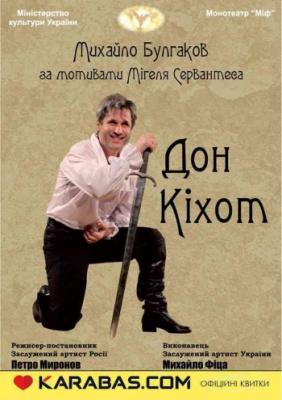 Монотеатр МІФ. «ДОН КІХОТ»