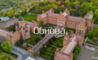 Тартак, Фома і Тьома Паучек: оголосили учасників музичної сцени «Обнова-фесту» в Чернівцях