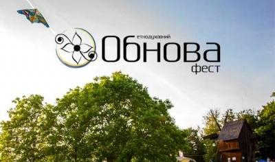 У Чернівцях стартувала реєстрація гостей фестивалю «Обнова-фест»
