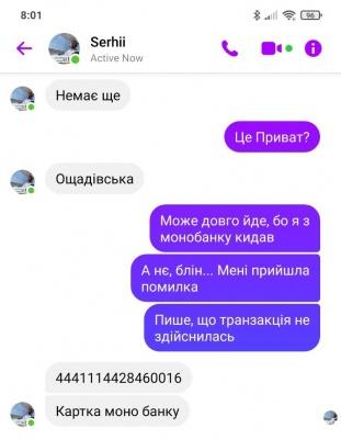 «Позичиш 4000 гривень?»: шахраї зламали Facebook-сторінки двох посадовців з Чернівців
