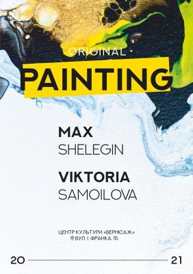 Виставка живопису Максима Шелегіна та Вікторії Самойлової