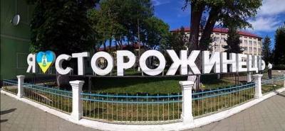 Місто на Буковині сьогодні відзначає день народження: програма заходів