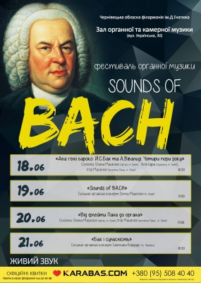 Фестиваль органної музики