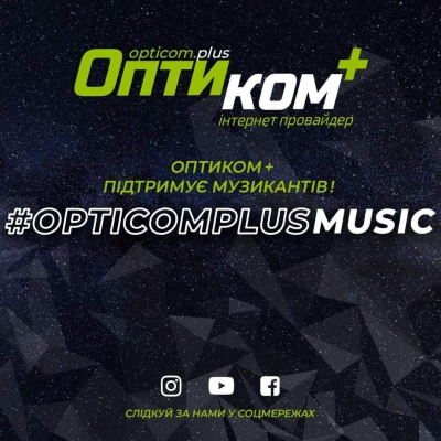 Інтернет-провайдер «Оптиком плюс» підтримує музикантів міста!*