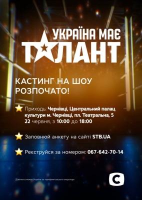 Кастин на проект  «Україна має талант»