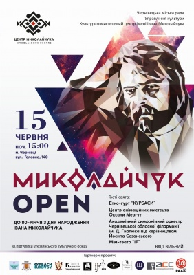Як у Чернівцях відзначать 80-річчя з дня народження Івана Миколайчука: програма заходів