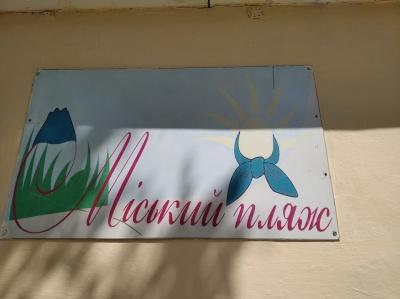 У Чернівцях відкрили міський пляж, проте вандали все нищать