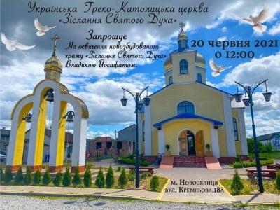 На Буковині вірян запрошують на освячення храму