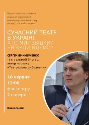 """""""Сучасний театр в Україні: хто ми? звідки? чи куди йдемо?"""""""